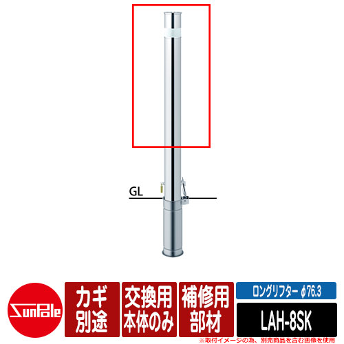 ロングリフター φ76.3 ステンレス製 補修用部材 交換用本体のみ カギ別途 品番:LAH-8SK サンポール