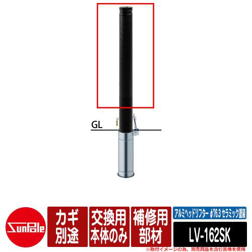 アルミヘッドリフター φ76.3 セラミック塗装 補修用部材 交換用本体のみ カギ別途 品番:LV-162SK サンポール