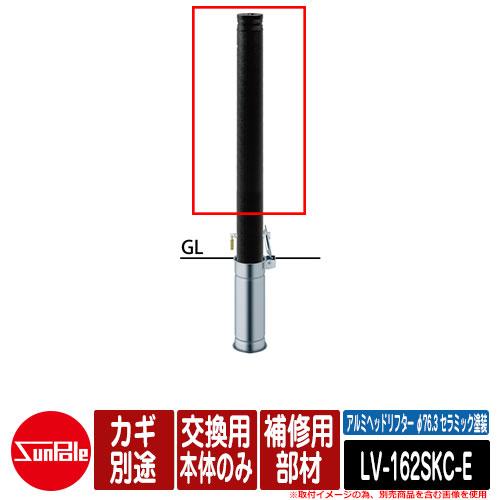 アルミヘッドリフター φ76.3 セラミック塗装 補修用部材 交換用本体のみ カギ別途 品番:LV-162SKC-E サンポール