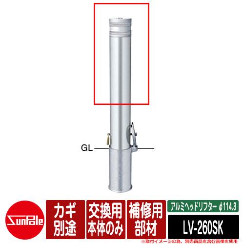 アルミヘッドリフター φ114.3 補修用部材 交換用本体のみ カギ別途 品番:LV-260SK サンポール
