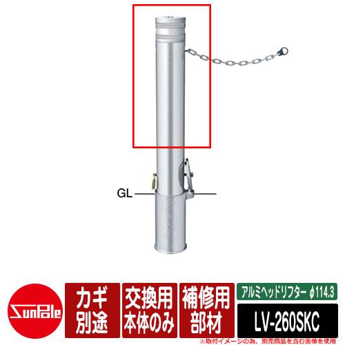 アルミヘッドリフター φ114.3 補修用部材 交換用本体のみ カギ別途 品番:LV-260SKC サンポール