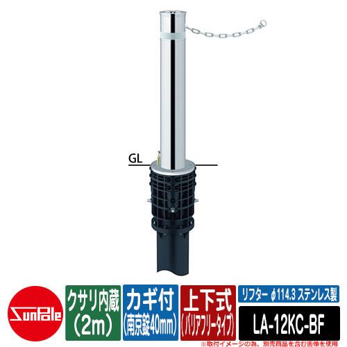 リフター φ114.3 ステンレス製 上下式( バリアフリータイプ) カギ付(南京錠40mm) クサリ内蔵(2m)品番:LA-12KC-BF サンポール