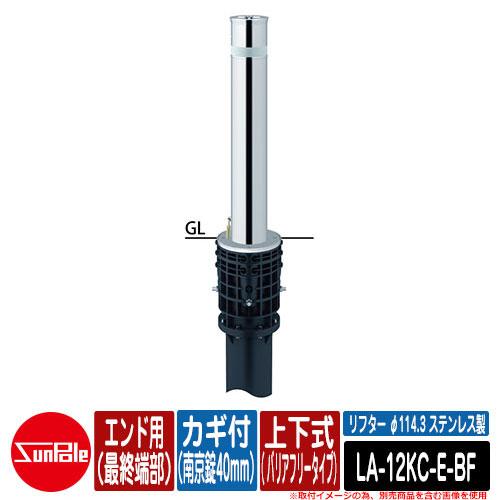 リフター φ114.3 ステンレス製 上下式( バリアフリータイプ) カギ付(南京錠40mm) エンド用(最終端部)品番:LA-12KC-E-BF サンポール