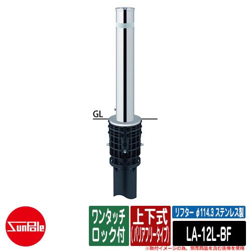 リフター φ114.3 ステンレス製 上下式( バリアフリータイプ) ワンタッチロック付品番:LA-12L-BF サンポール