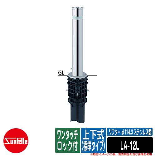 リフター φ114.3 ステンレス製 上下式(標準タイプ) ワンタッチロック付品番:LA-12L サンポール