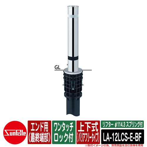 リフター φ114.3 ステンレス製 スプリング付 上下式( バリアフリータイプ) ワンタッチロック付 エンド用(最終端部)品番:LA-12LCS-E-BF サンポール