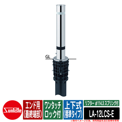 リフター φ114.3 ステンレス製 スプリング付 上下式(標準タイプ) ワンタッチロック付 エンド用(最終端部)品番:LA-12LCS-E サンポール