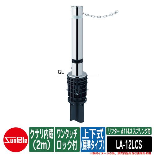リフター φ114.3 ステンレス製 スプリング付 上下式(標準タイプ) ワンタッチロック付 クサリ内蔵(2m)品番:LA-12LCS サンポール