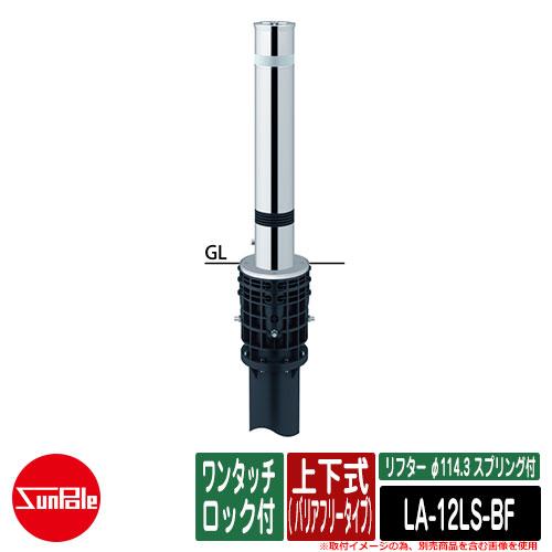 リフター φ114.3 ステンレス製 スプリング付 上下式( バリアフリータイプ) ワンタッチロック付品番:LA-12LS-BF サンポール