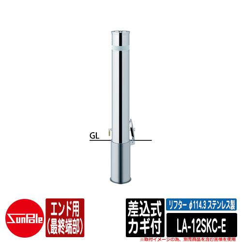リフター φ114.3 ステンレス製 差込式カギ付 エンド用(最終端部)品番:LA-12SKC-E サンポール