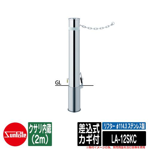 リフター φ114.3 ステンレス製 差込式カギ付 クサリ内蔵(2m)品番:LA-12SKC サンポール