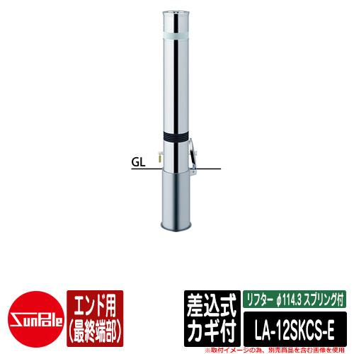 リフター φ114.3 ステンレス製 スプリング付 差込式カギ付 エンド用(最終端部)品番:LA-12SKCS-E サンポール