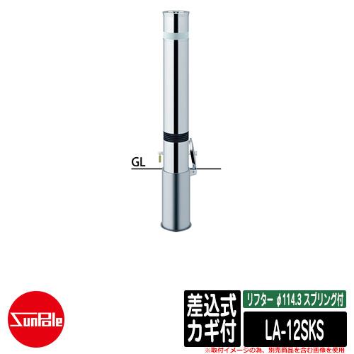 リフター φ114.3 ステンレス製 スプリング付 差込式カギ付品番:LA-12SKS サンポール