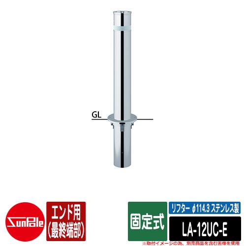 リフター φ114.3 ステンレス製 固定式 エンド用(最終端部)品番:LA-12UC-E サンポール