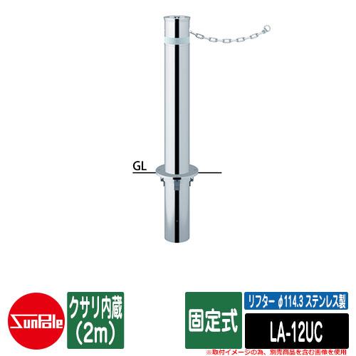 リフター φ114.3 ステンレス製 固定式 クサリ内蔵(2m)品番:LA-12UC サンポール