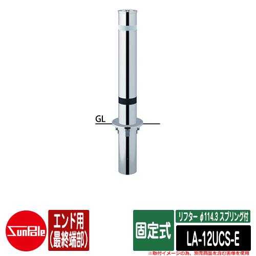 リフター φ114.3 ステンレス製 スプリング付 固定式 エンド用(最終端部)品番:LA-12UCS-E サンポール
