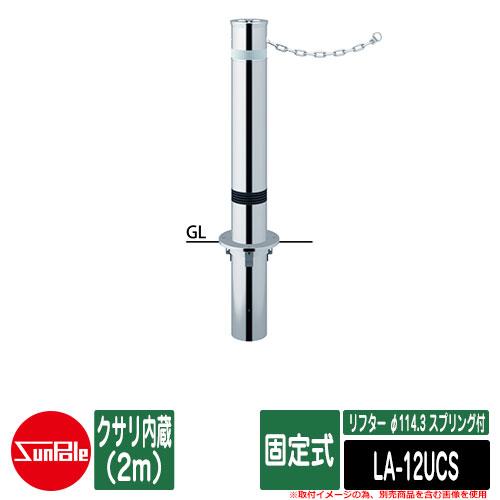 リフター φ114.3 ステンレス製 スプリング付 固定式 クサリ内蔵(2m)品番:LA-12UCS サンポール
