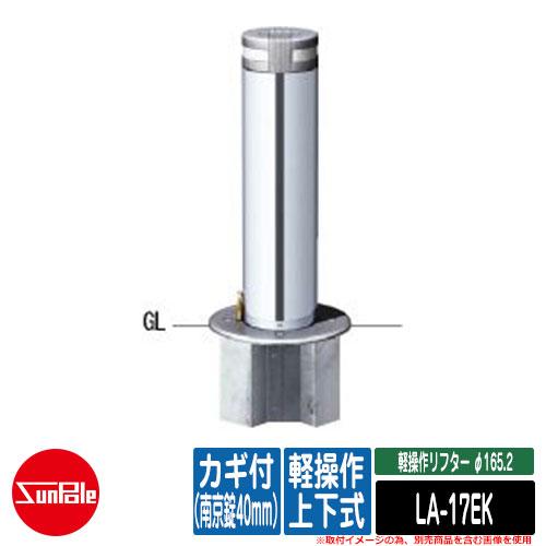 軽操作リフター φ165.2 ステンレス製 軽操作上下式 カギ付(南京錠40mm)品番:LA-17EK サンポール