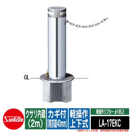 軽操作リフター φ165.2 ステンレス製 軽操作上下式 カギ付(南京錠40mm) クサリ内蔵(2m)品番:LA-17EKC サンポール