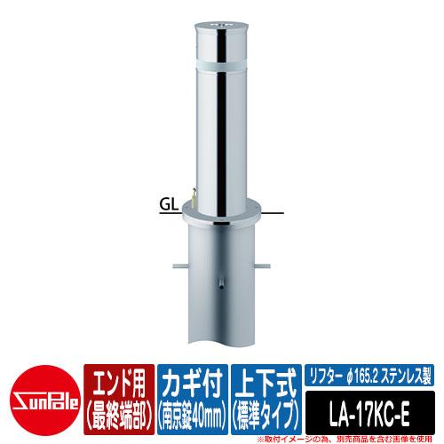 リフター φ165.2 ステンレス製 上下式(標準タイプ) カギ付(南京錠40mm) エンド用(最終端部)品番:LA-17KC-E サンポール