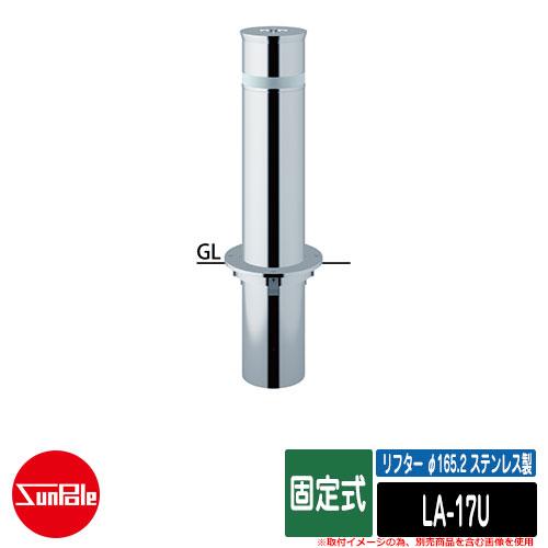 リフター φ165.2 ステンレス製 固定式品番:LA-17U サンポール