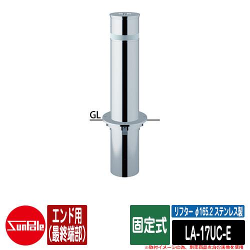 リフター φ165.2 ステンレス製 固定式 エンド用(最終端部)品番:LA-17UC-E サンポール