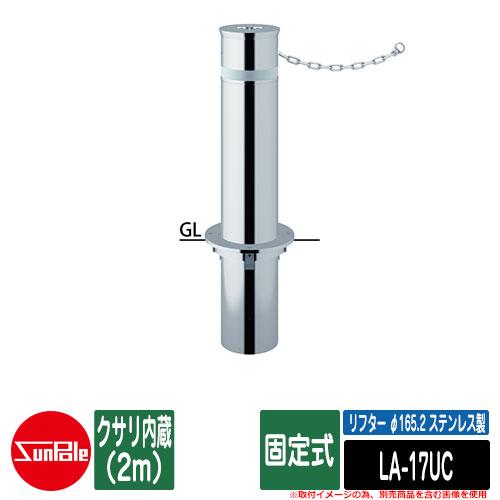 リフター φ165.2 ステンレス製 固定式 クサリ内蔵(2m)品番:LA-17UC サンポール