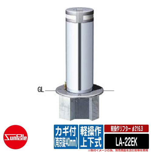 軽操作リフター φ216.3 ステンレス製 軽操作上下式 カギ付(南京錠40mm)品番:LA-22EK サンポール