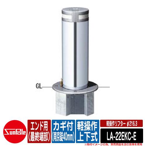 軽操作リフター φ216.3 ステンレス製 軽操作上下式 カギ付(南京錠40mm) エンド用(最終端部)品番:LA-22EKC-E サンポール