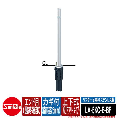 上下式車止めポール リフター φ48.6 ステンレス製 上下式( バリアフリータイプ) カギ付(南京錠25mm) エンド用(最終端部)品番:LA-5KC-E-BF サンポール