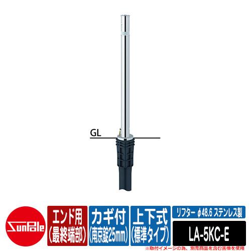 上下式車止めポール リフター φ48.6 ステンレス製 上下式(標準タイプ) カギ付(南京錠25mm) エンド用(最終端部)品番:LA-5KC-E サンポール
