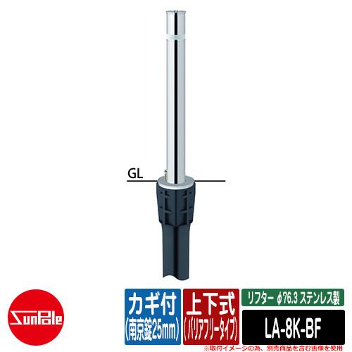 上下式車止めポール リフター φ76.3 ステンレス製 上下式( バリアフリータイプ) カギ付(南京錠25mm)品番:LA-8K-BF サンポール