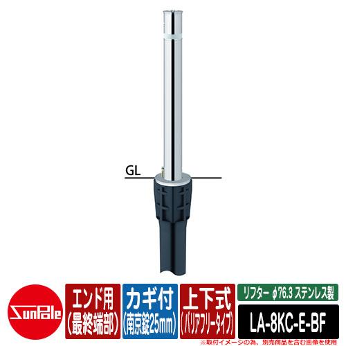 上下式車止めポール リフター φ76.3 ステンレス製 上下式( バリアフリータイプ) カギ付(南京錠25mm) エンド用(最終端部)品番:LA-8KC-E-BF サンポール