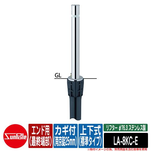 上下式車止めポール リフター φ76.3 ステンレス製 上下式(標準タイプ) カギ付(南京錠25mm) エンド用(最終端部)品番:LA-8KC-E サンポール