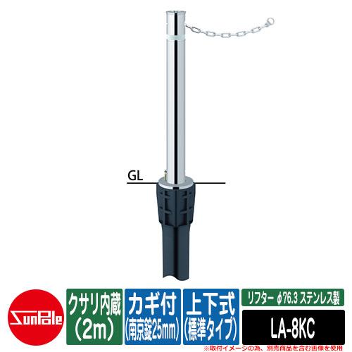 上下式車止めポール リフター φ76.3 ステンレス製 上下式(標準タイプ) カギ付(南京錠25mm) クサリ内蔵(2m)品番:LA-8KC サンポール
