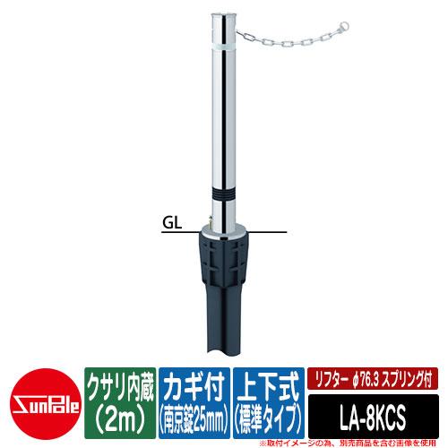 リフター φ76.3 ステンレス製 スプリング付 上下式(標準タイプ) カギ付(南京錠25mm) クサリ内蔵(2m)品番:LA-8KCS サンポール