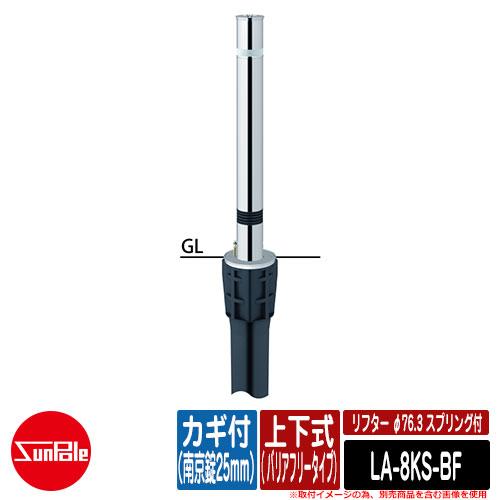 リフター φ76.3 ステンレス製 スプリング付 上下式( バリアフリータイプ) カギ付(南京錠25mm)品番:LA-8KS-BF サンポール