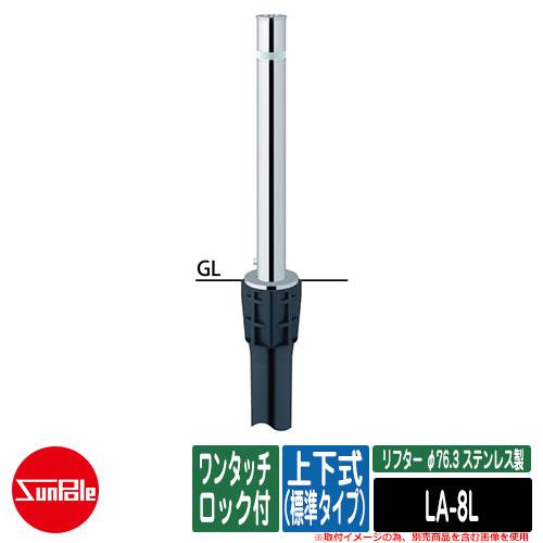 上下式車止めポール リフター φ76.3 ステンレス製 上下式(標準タイプ) ワンタッチロック付品番:LA-8L サンポール