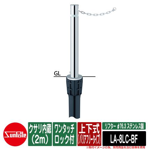 上下式車止めポール リフター φ76.3 ステンレス製 上下式( バリアフリータイプ) ワンタッチロック付 クサリ内蔵(2m)品番:LA-8LC-BF サンポール