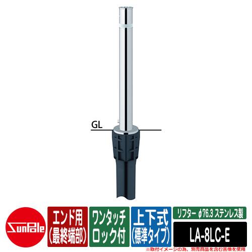 上下式車止めポール リフター φ76.3 ステンレス製 上下式(標準タイプ) ワンタッチロック付 エンド用(最終端部)品番:LA-8LC-E サンポール