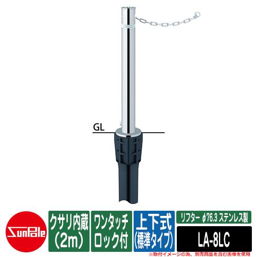上下式車止めポール リフター φ76.3 ステンレス製 上下式(標準タイプ) ワンタッチロック付 クサリ内蔵(2m)品番:LA-8LC サンポール