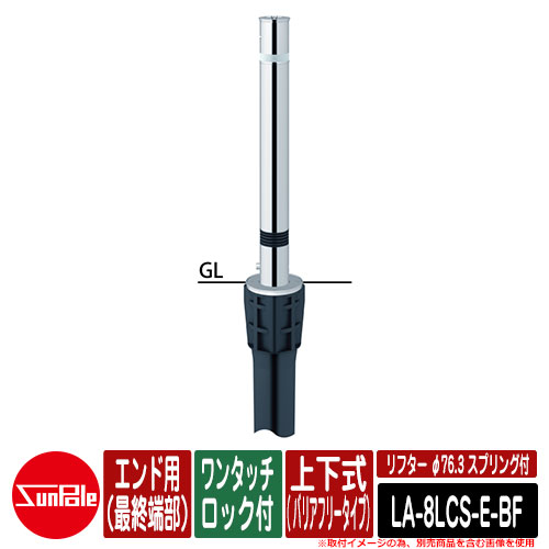 リフター φ76.3 ステンレス製 スプリング付 上下式( バリアフリータイプ) ワンタッチロック付 エンド用(最終端部)品番:LA-8LCS-E-BF サンポール