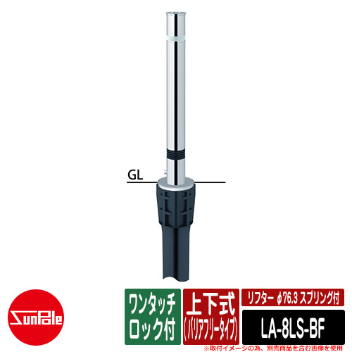 リフター φ76.3 ステンレス製 スプリング付 上下式( バリアフリータイプ) ワンタッチロック付品番:LA-8LS-BF サンポール