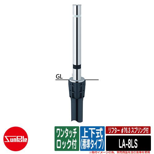 リフター φ76.3 ステンレス製 スプリング付 上下式(標準タイプ) ワンタッチロック付品番:LA-8LS サンポール