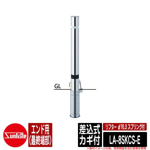 リフター φ76.3 ステンレス製 スプリング付 差込式カギ付 エンド用(最終端部)品番:LA-8SKCS-E サンポール