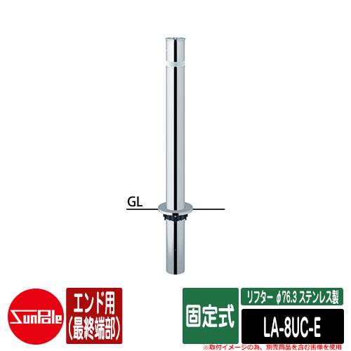 上下式車止めポール リフター φ76.3 ステンレス製 固定式 エンド用(最終端部)品番:LA-8UC-E サンポール