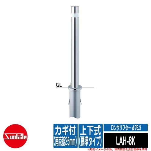 ロングリフター φ76.3 ステンレス製 上下式H850(標準タイプ) カギ付(南京錠25mm) 品番:LAH-8K サンポール