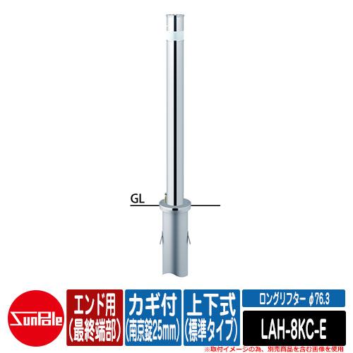 ロングリフター φ76.3 ステンレス製 上下式H850(標準タイプ) カギ付(南京錠25mm) エンド用(最終端部) 品番:LAH-8KC-E サンポール