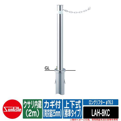 ロングリフター φ76.3 ステンレス製 上下式H850(標準タイプ) カギ付(南京錠25mm) クサリ内蔵(2m) 品番:LAH-8KC サンポール