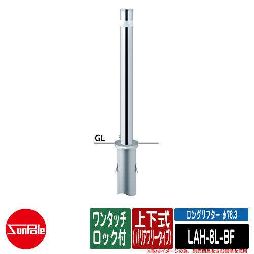 ロングリフター φ76.3 ステンレス製 上下式H840( バリアフリータイプ) ワンタッチロック付 品番:LAH-8L-BF サンポール